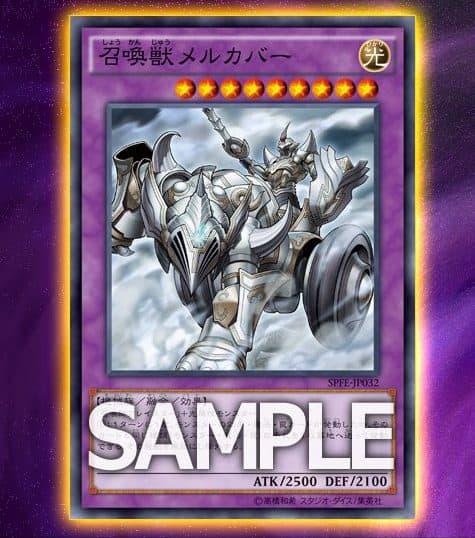 Merkabah The Eidolon Beast-SPFE
