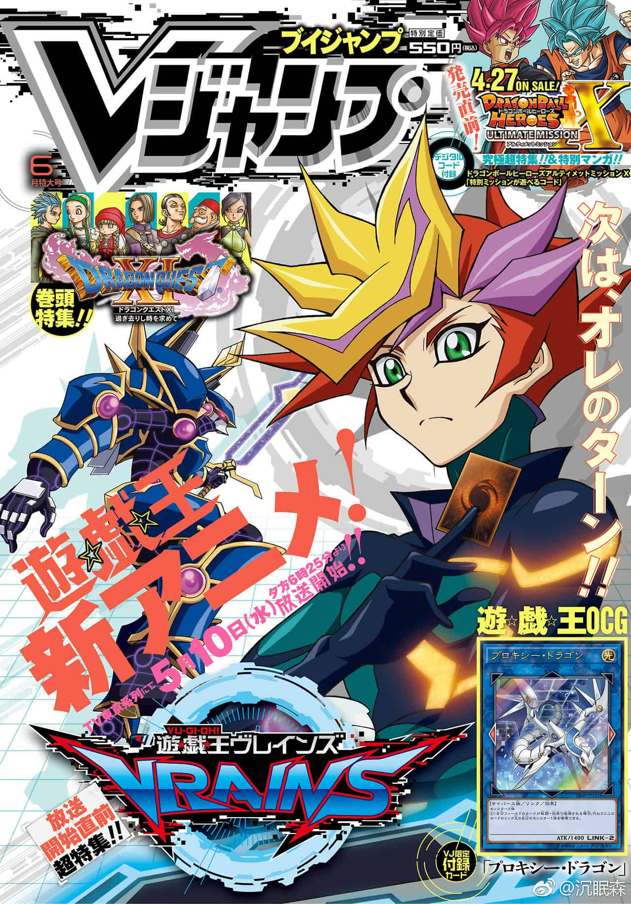 The Organization V Jump June 2017 Anime News