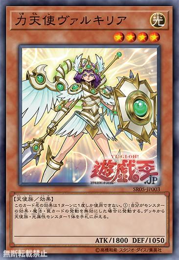 OCG] SDR – Power Angel Valkyria - Yu-Gi-Oh! TCG/OCG Card