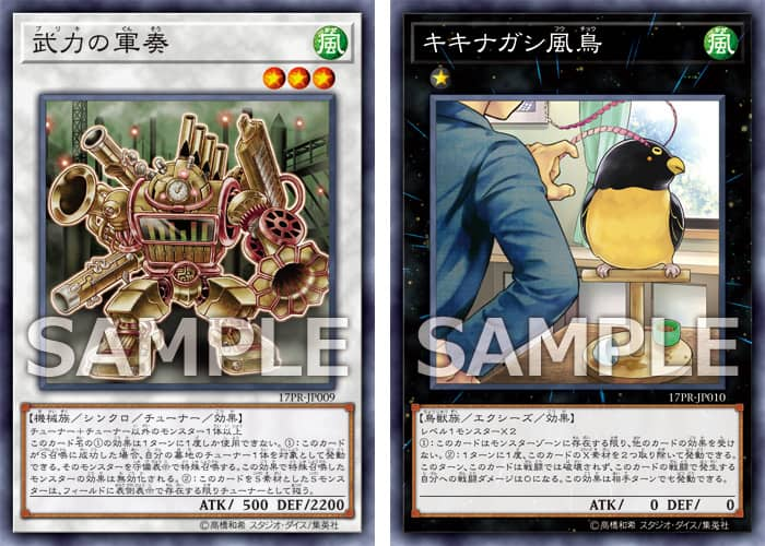 The Organization 17pr New Synchro And Xyz Monsters