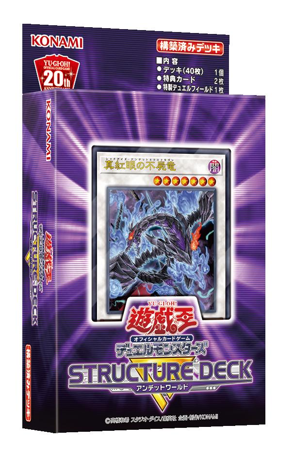 The Organization | [V Jump] Structure Deck R: Undead World