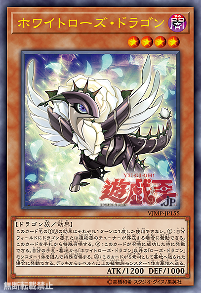 Rather yu gi oh black rose dragon