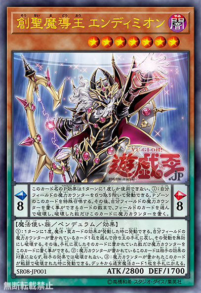 The Organization | [TCG] Structure Deck: Order of the Spellcasters