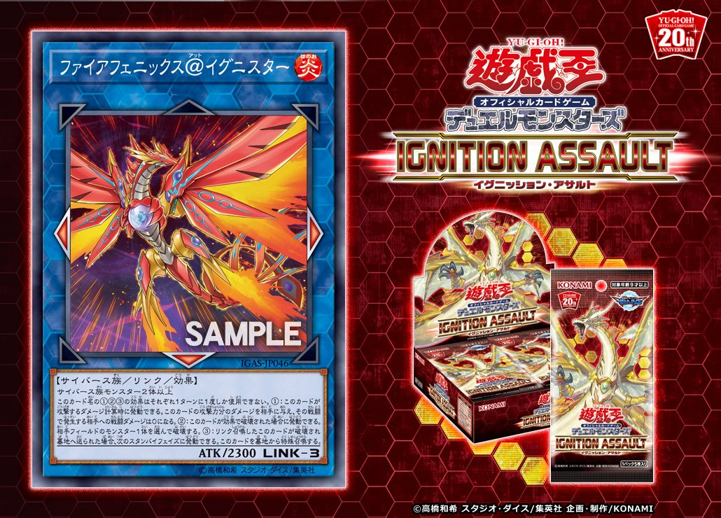 IGAS-EN046 6x Fire Phoenix @Ignister Rare 1st Edition Near Mint Ignition