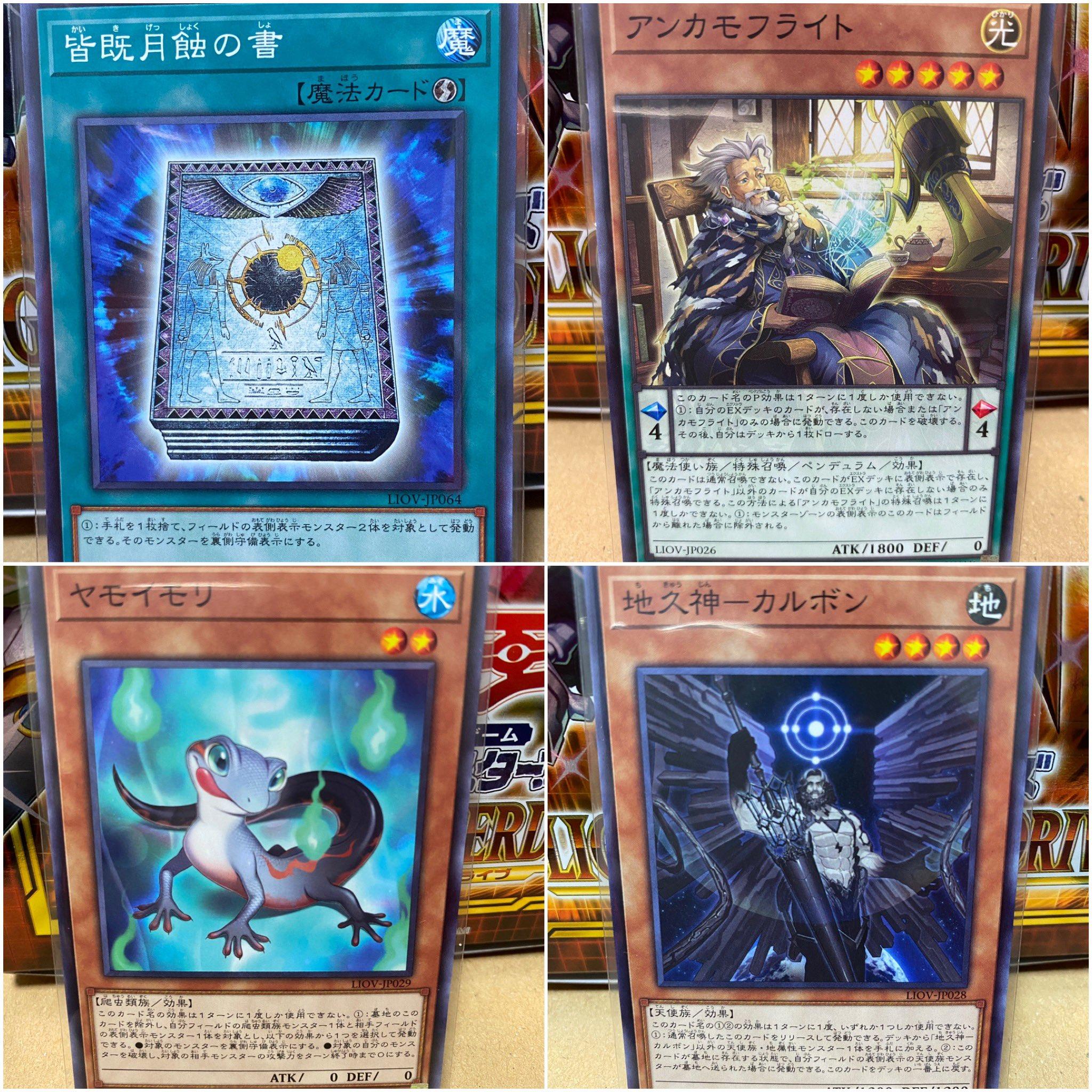 The Organization | Lightning Overdrive Remaining Cards Pt1